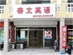 Hebei school
