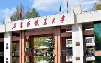 Hebei Jiaotong College