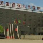 Hebei-College2